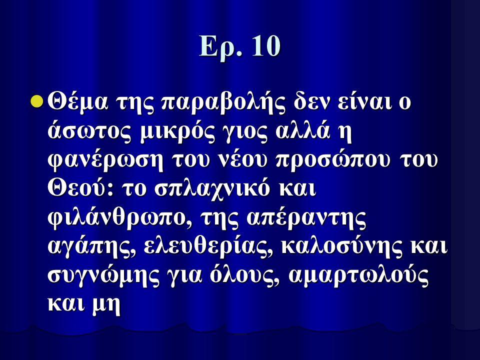 Ερ. 10