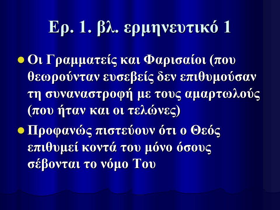 Ερ. 1. βλ. ερμηνευτικό 1