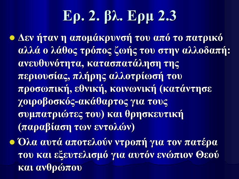 Ερ. 2. βλ. Ερμ 2.3