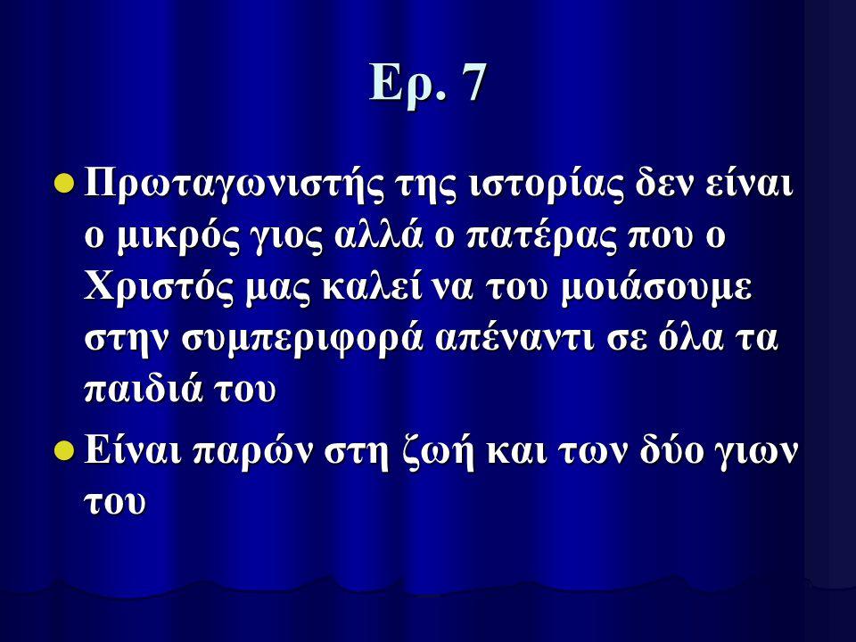 Ερ. 7