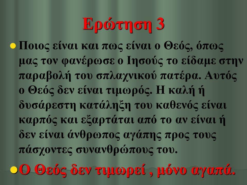Ερώτηση 3 Ο Θεός δεν τιμωρεί , μόνο αγαπά.