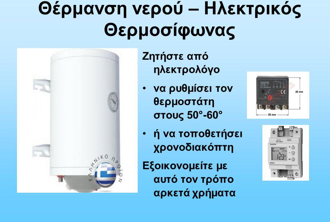 Θέρμανση νερού – Ηλεκτρικός Θερμοσίφωνας