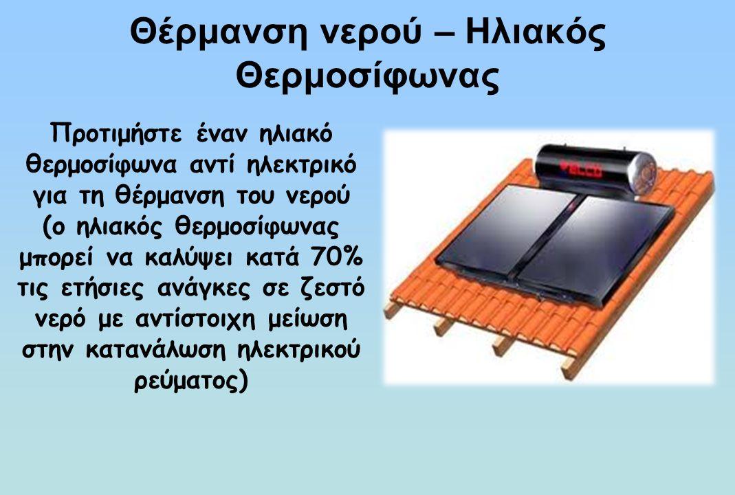 Θέρμανση νερού – Ηλιακός Θερμοσίφωνας