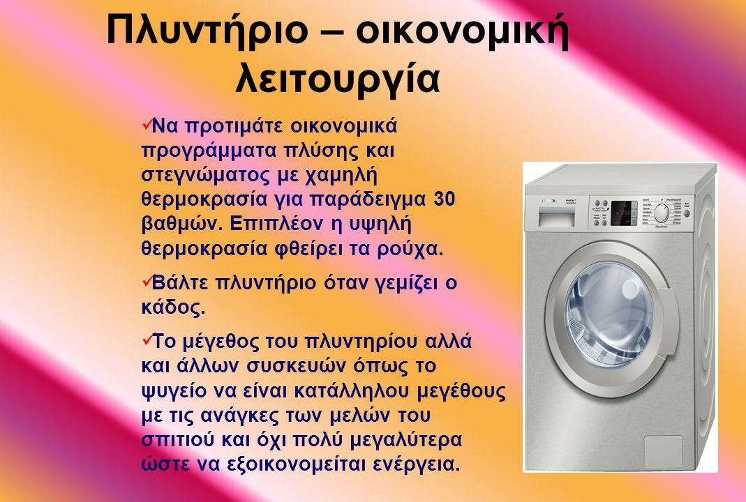 Πλυντήριο – οικονομική λειτουργία