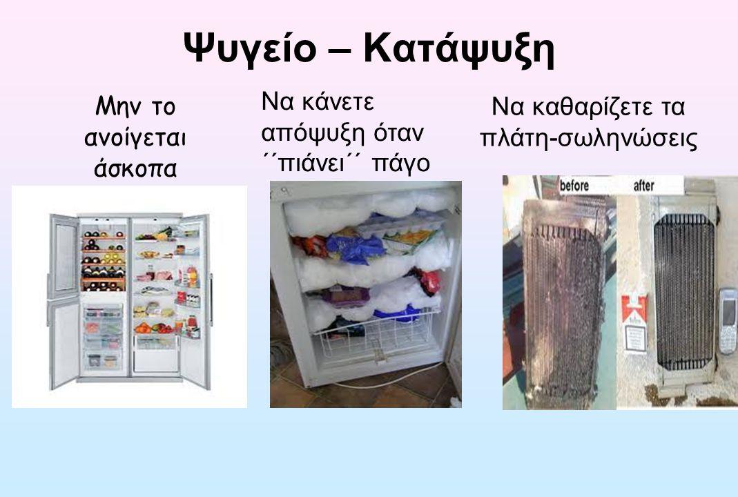 Ψυγείο – Κατάψυξη Να κάνετε απόψυξη όταν ΄΄πιάνει΄΄ πάγο