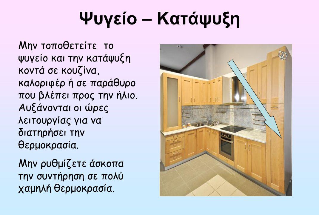 Ψυγείο – Κατάψυξη
