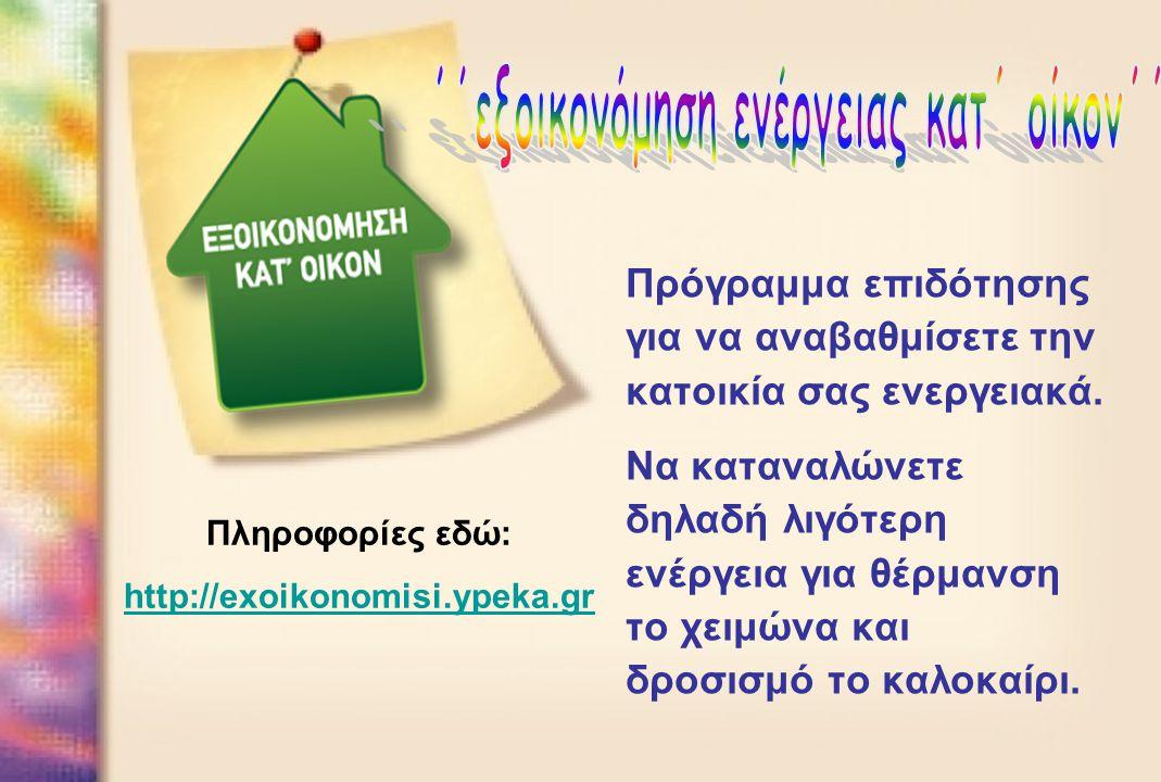 ΄΄εξοικονόμηση ενέργειας κατ΄ οίκον΄΄