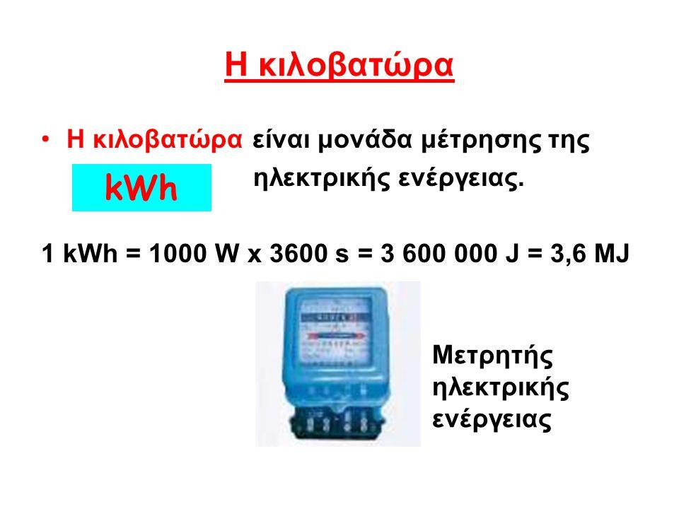 Η κιλοβατώρα kWh Η κιλοβατώρα είναι μονάδα μέτρησης της