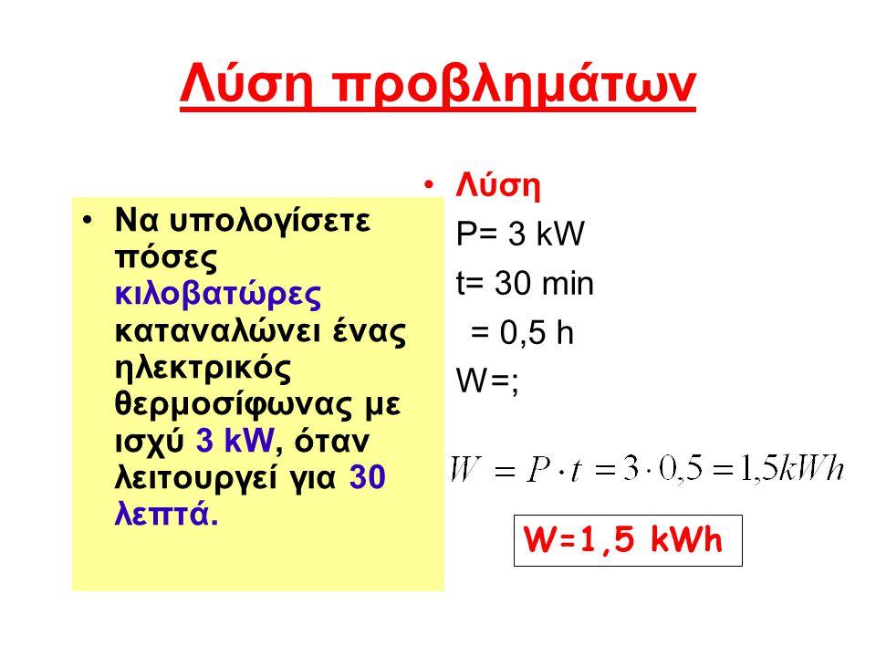 Λύση προβλημάτων Λύση P= 3 kW