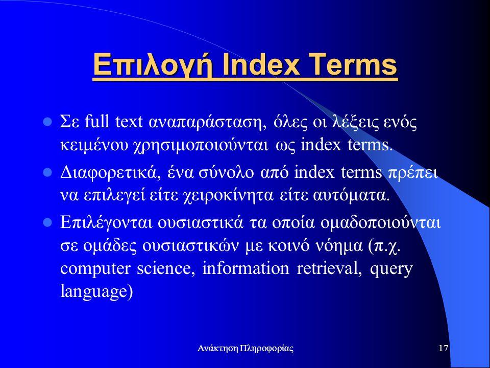 Επιλογή Index Terms Σε full text αναπαράσταση, όλες οι λέξεις ενός κειμένου χρησιμοποιούνται ως index terms.