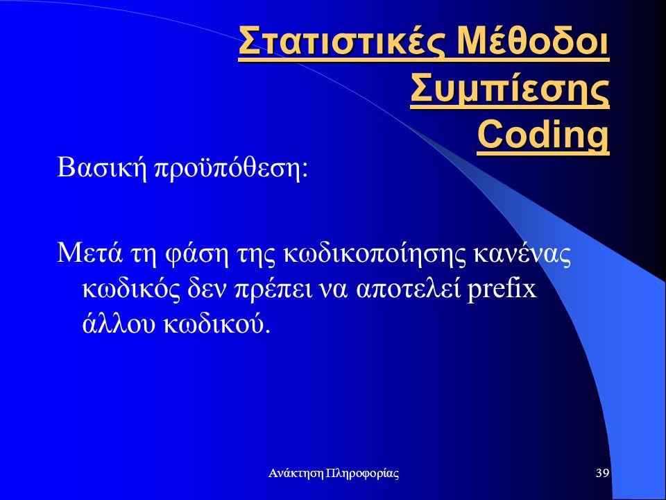 Στατιστικές Μέθοδοι Συμπίεσης Coding