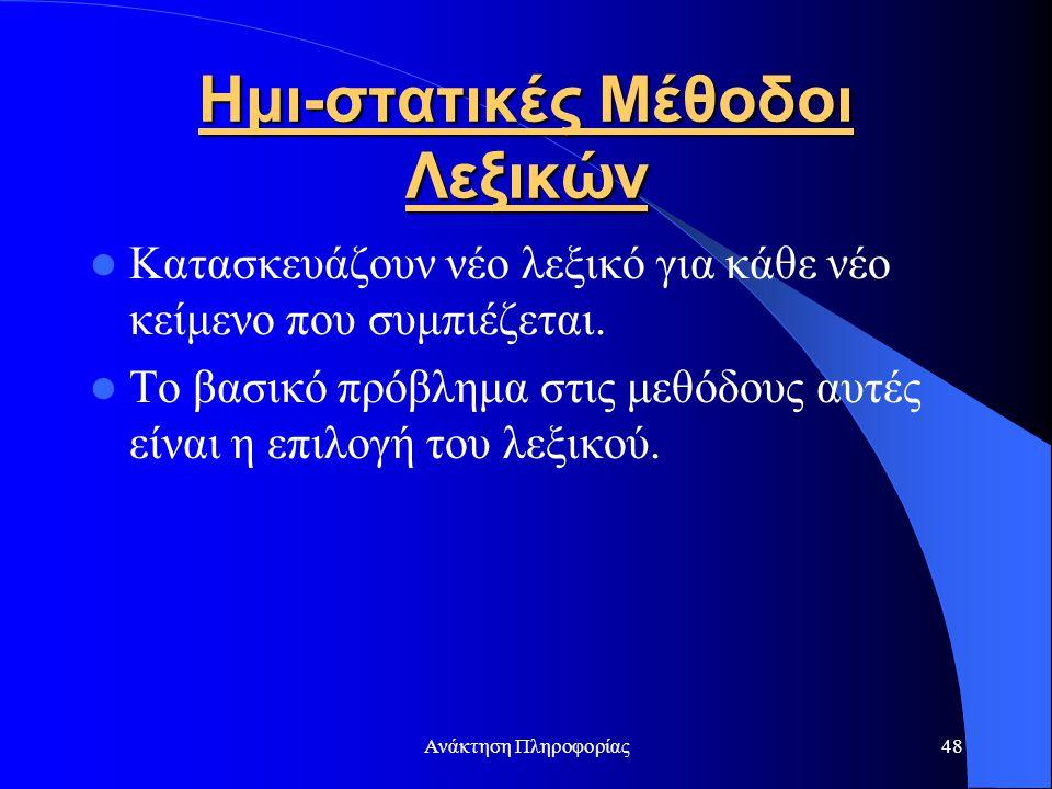 Ημι-στατικές Μέθοδοι Λεξικών