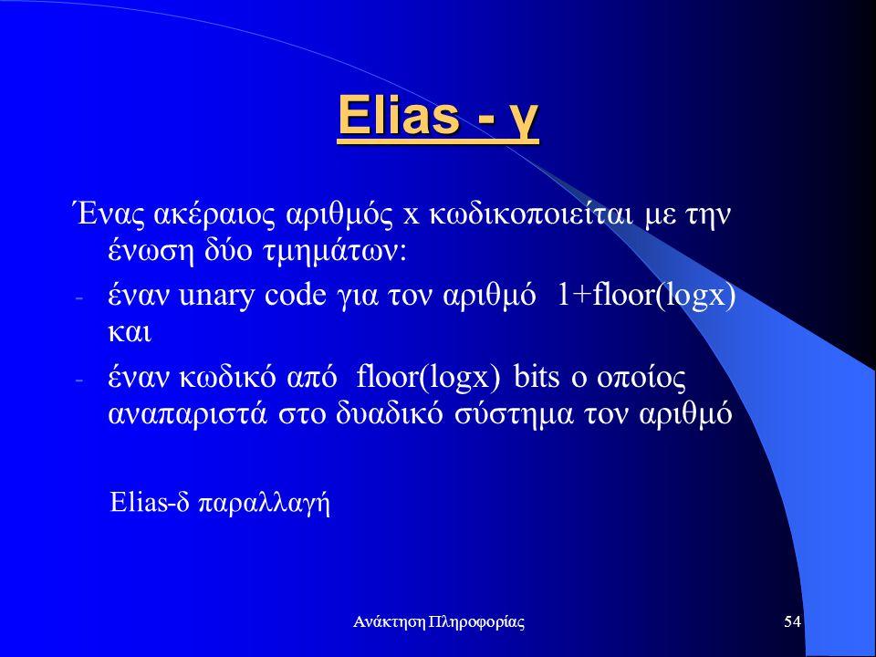 Elias - γ Ένας ακέραιος αριθμός x κωδικοποιείται με την ένωση δύο τμημάτων: έναν unary code για τον αριθμό 1+floor(logx) και.