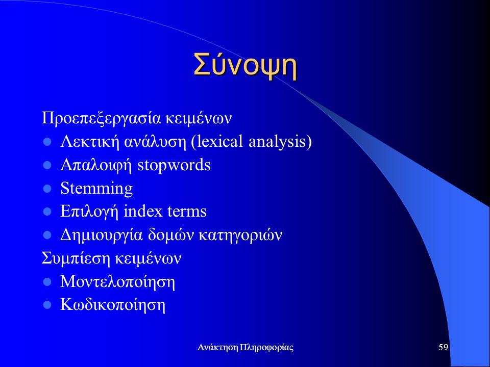 Σύνοψη Προεπεξεργασία κειμένων Λεκτική ανάλυση (lexical analysis)