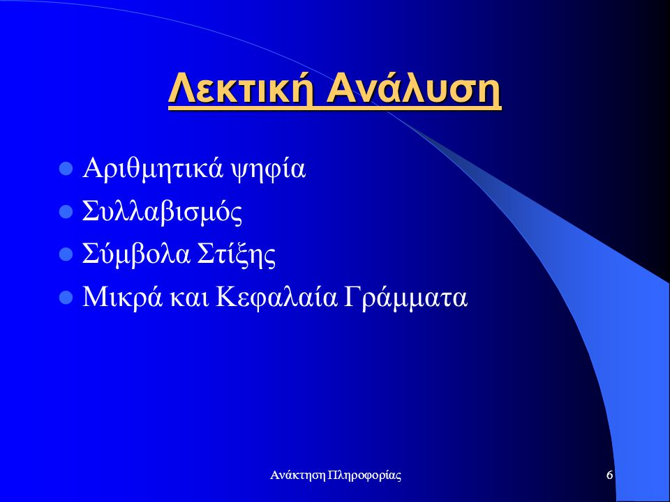 Λεκτική Ανάλυση Αριθμητικά ψηφία Συλλαβισμός Σύμβολα Στίξης