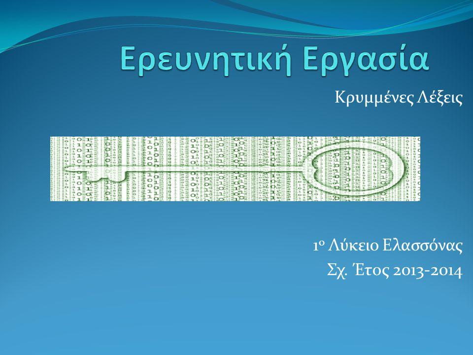 Κρυμμένες Λέξεις 1ο Λύκειο Ελασσόνας Σχ. Έτος 2013-2014