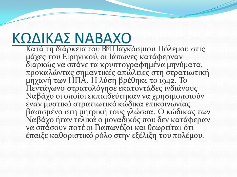ΚΩΔΙΚΑΣ ΝΑΒΑΧΟ