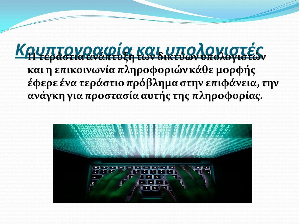 Κρυπτογραφία και υπολογιστές