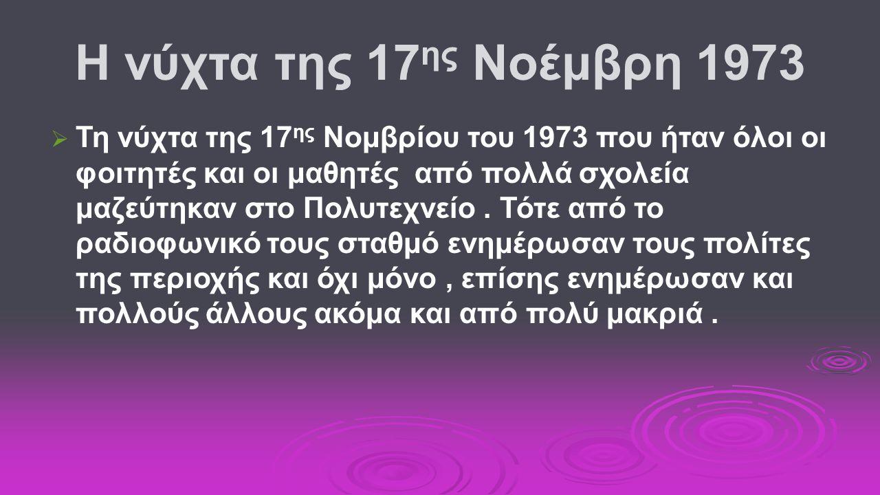 Η νύχτα της 17ης Νοέμβρη 1973