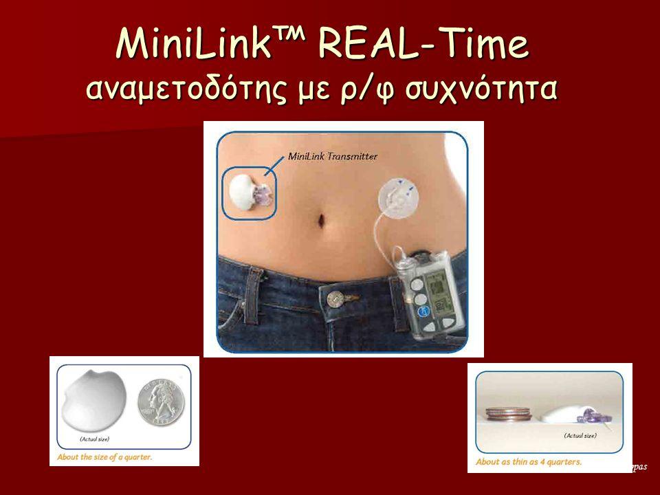 MiniLink™ REAL-Time αναμετοδότης με ρ/φ συχνότητα