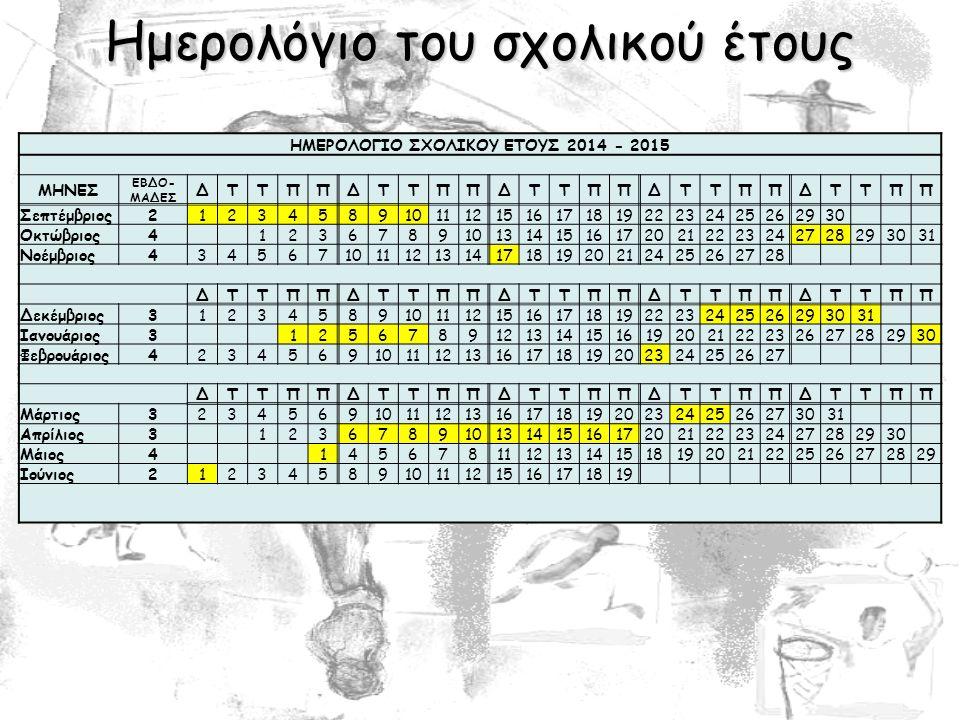 ΗΜΕΡΟΛΟΓΙΟ ΣΧΟΛΙΚΟΥ ΕΤΟΥΣ 2014 - 2015