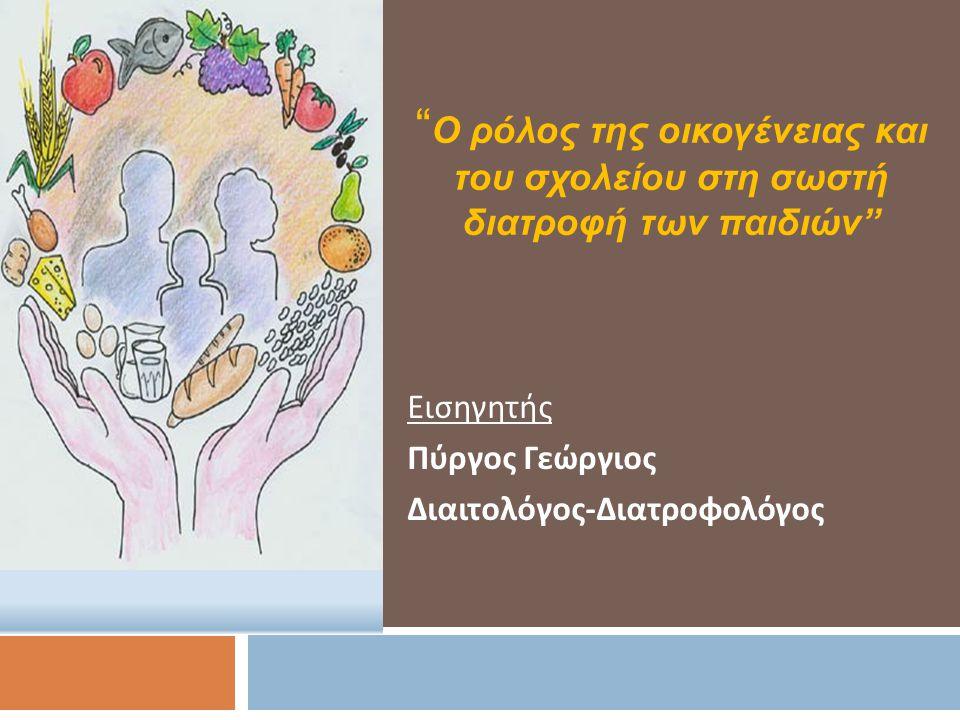 Εισηγητής Πύργος Γεώργιος Διαιτολόγος-Διατροφολόγος