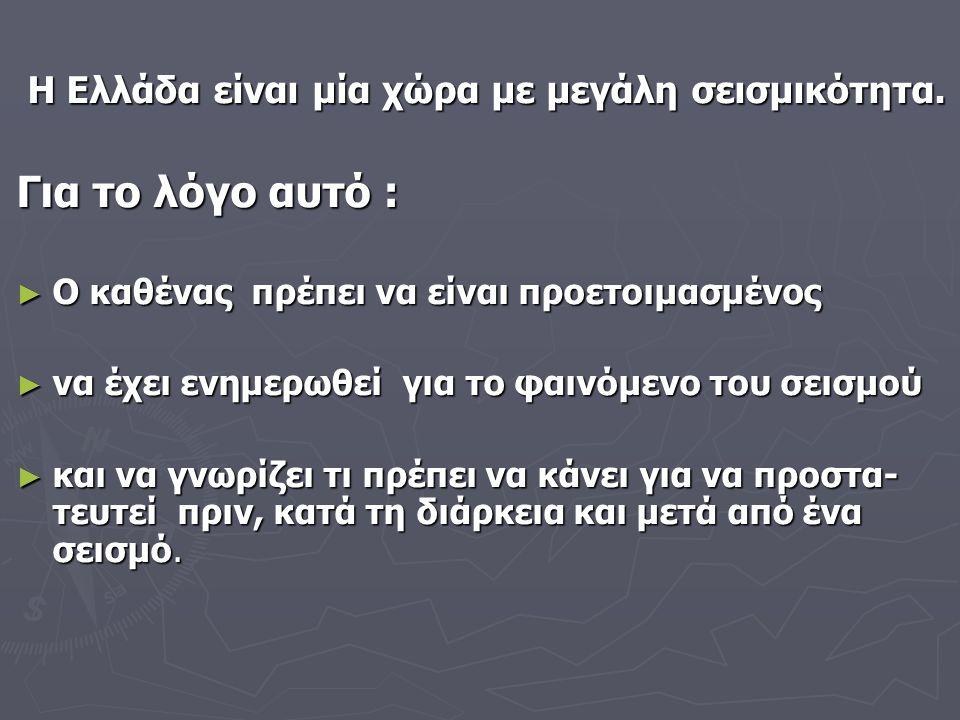 Η Ελλάδα είναι μία χώρα με μεγάλη σεισμικότητα.