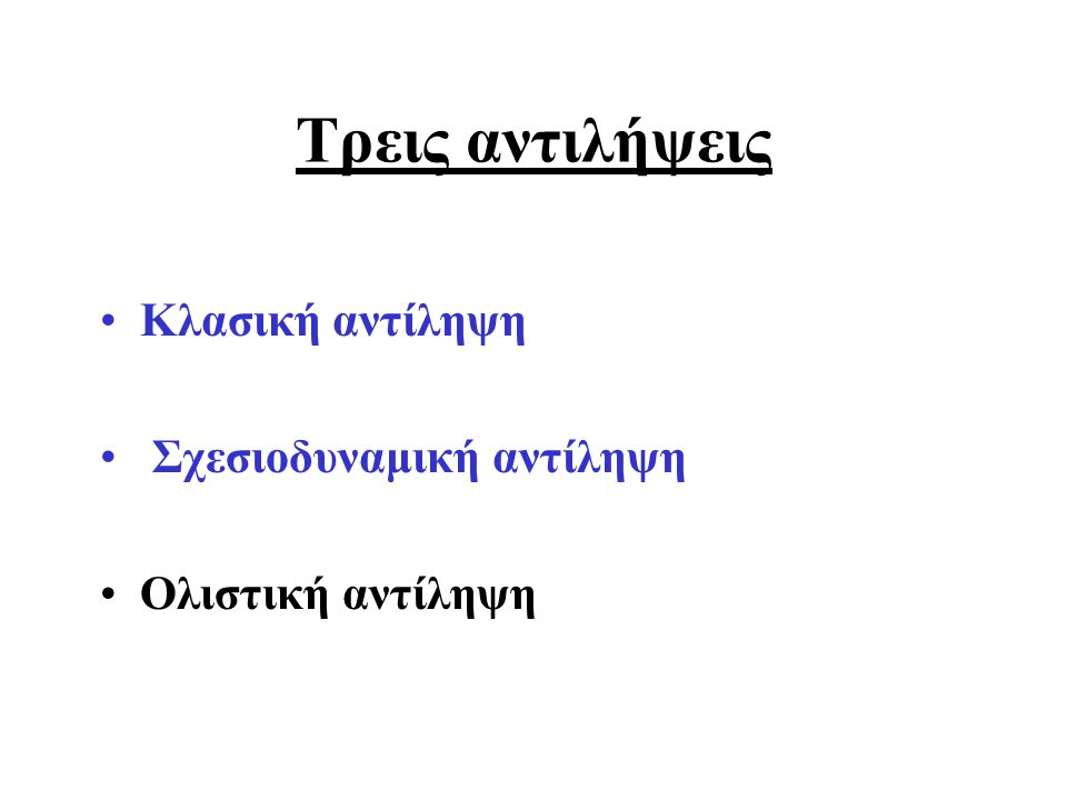 Τρεις αντιλήψεις Κλασική αντίληψη Σχεσιοδυναμική αντίληψη