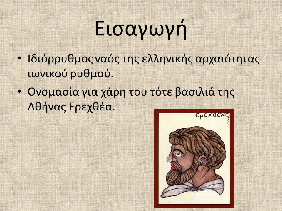 Εισαγωγή Ιδιόρρυθμος ναός της ελληνικής αρχαιότητας ιωνικού ρυθμού.