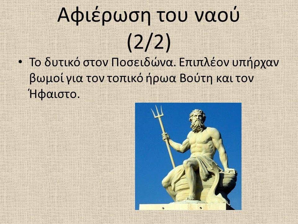 Αφιέρωση του ναού (2/2) Το δυτικό στον Ποσειδώνα.