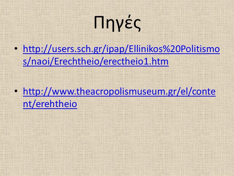 Πηγές http://users.sch.gr/ipap/Ellinikos%20Politismos/naoi/Erechtheio/erectheio1.htm.