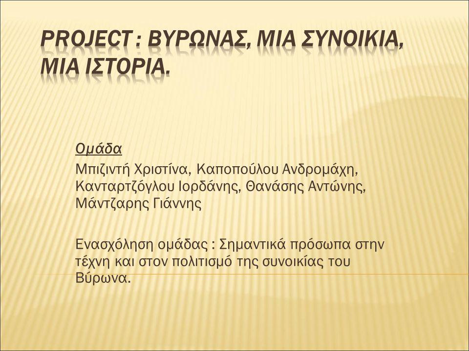 Project : Βyρωνασ, μια συνοικια, μια ιστορια.