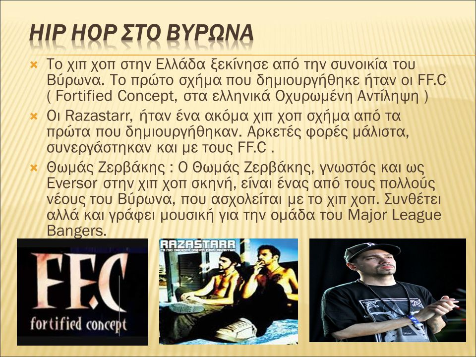 Hip Hop στο Βυρωνα