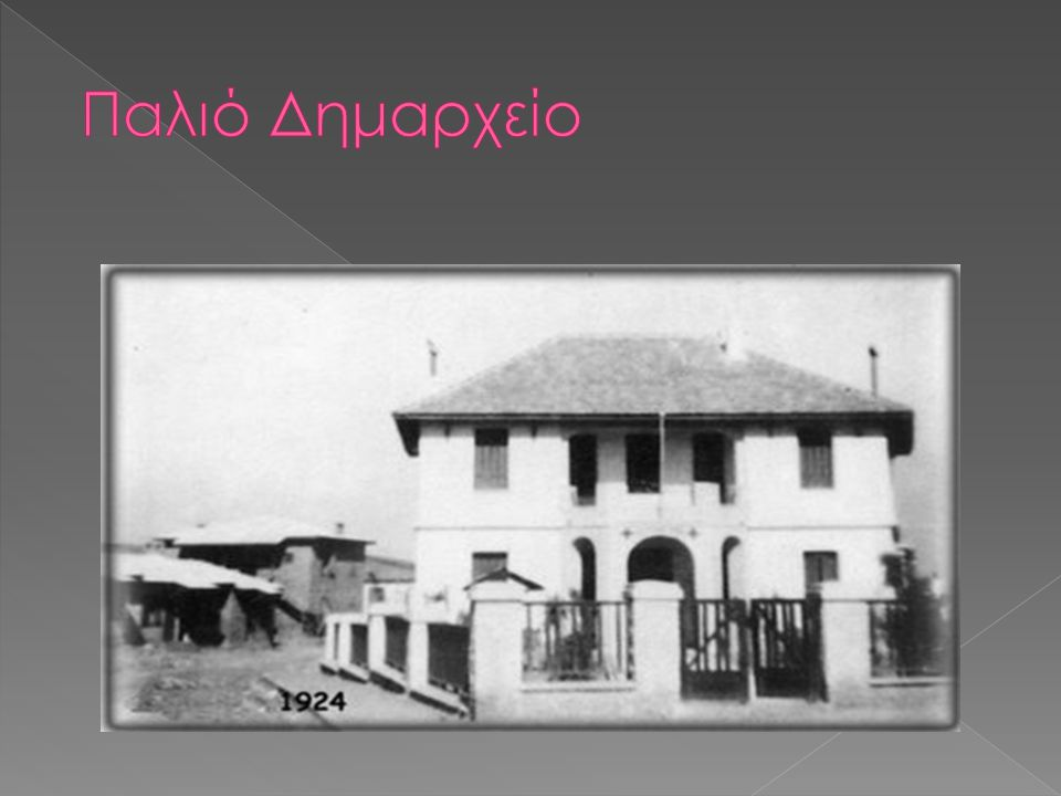 Παλιό Δημαρχείο