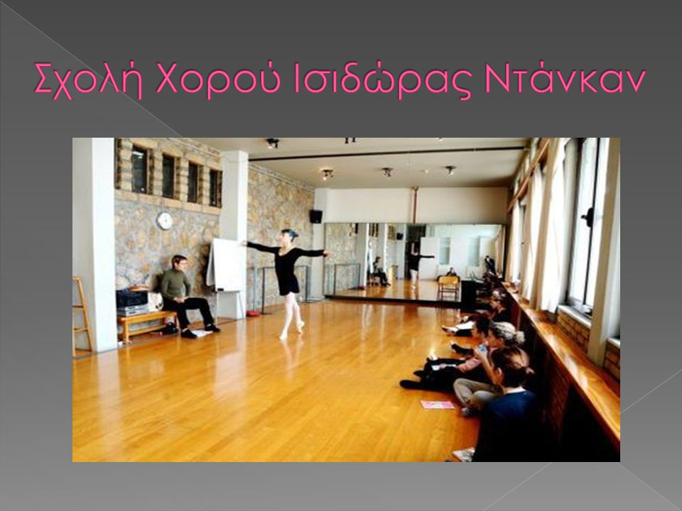Σχολή Χορού Ισιδώρας Ντάνκαν