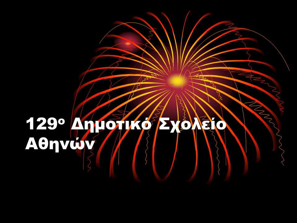 129ο Δημοτικό Σχολείο Αθηνών