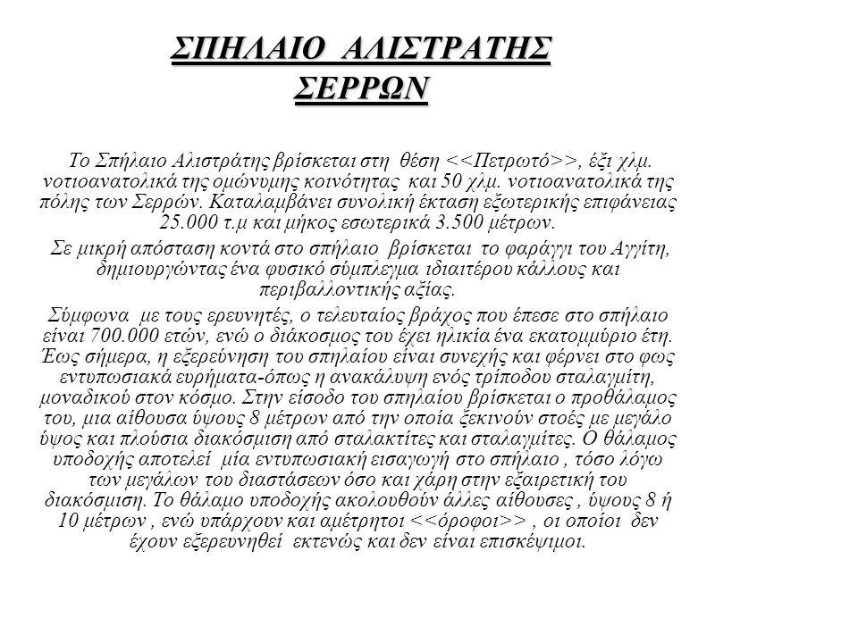 ΣΠΗΛΑΙΟ ΑΛΙΣΤΡΑΤΗΣ ΣΕΡΡΩΝ