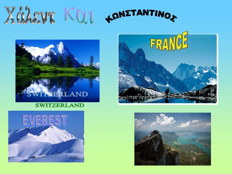 Χάλεντ και ΚΩΝΣΤΑΝΤΙΝΟΣ FRANCE SWITZERLAND EVEREST