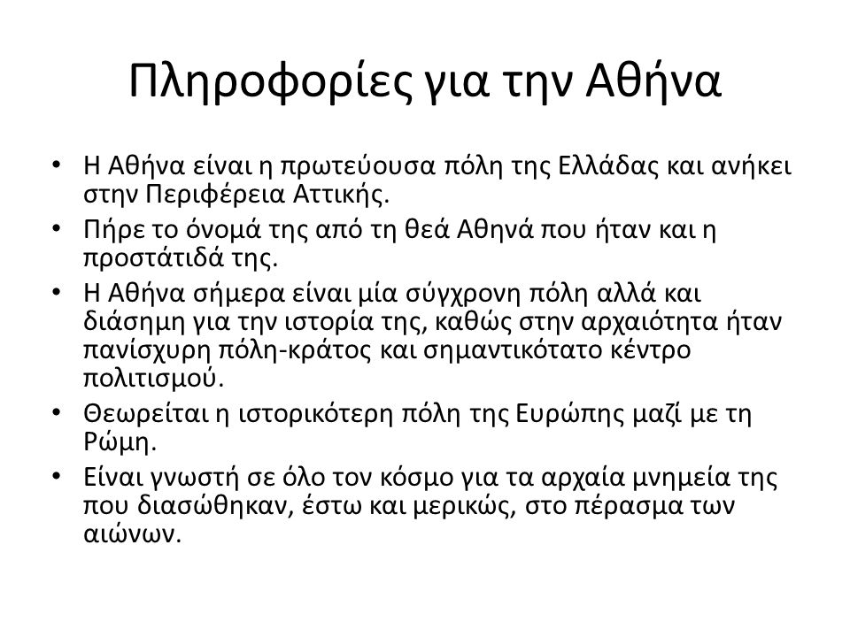 Πληροφορίες για την Αθήνα