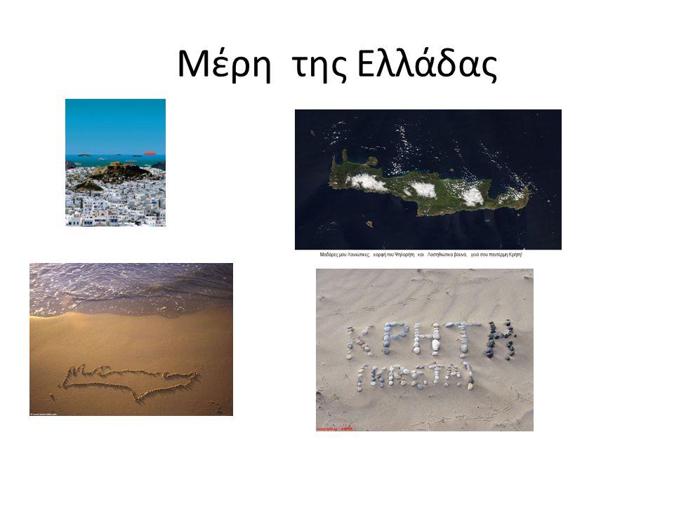 Μέρη της Ελλάδας