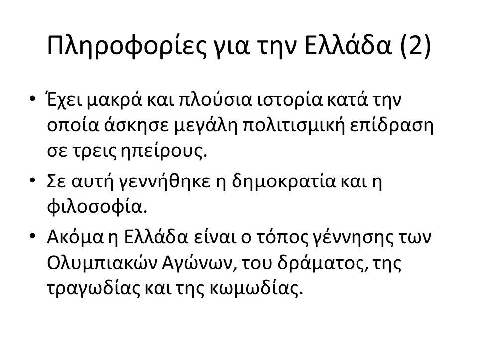 Πληροφορίες για την Ελλάδα (2)