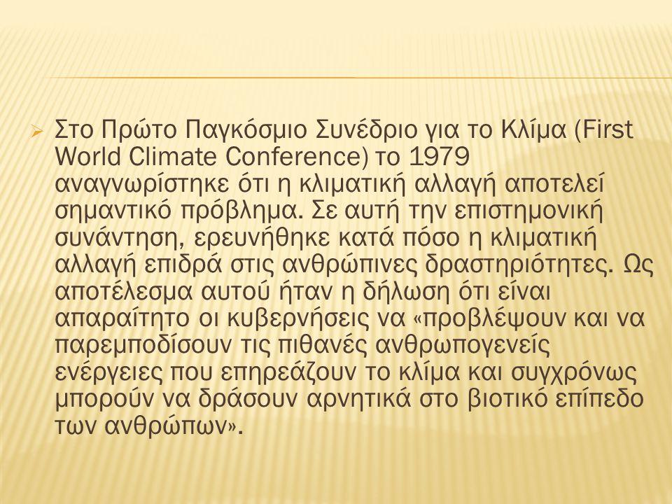 Στο Πρώτο Παγκόσμιο Συνέδριο για το Κλίμα (First World Climate Conference) το 1979 αναγνωρίστηκε ότι η κλιματική αλλαγή αποτελεί σημαντικό πρόβλημα.