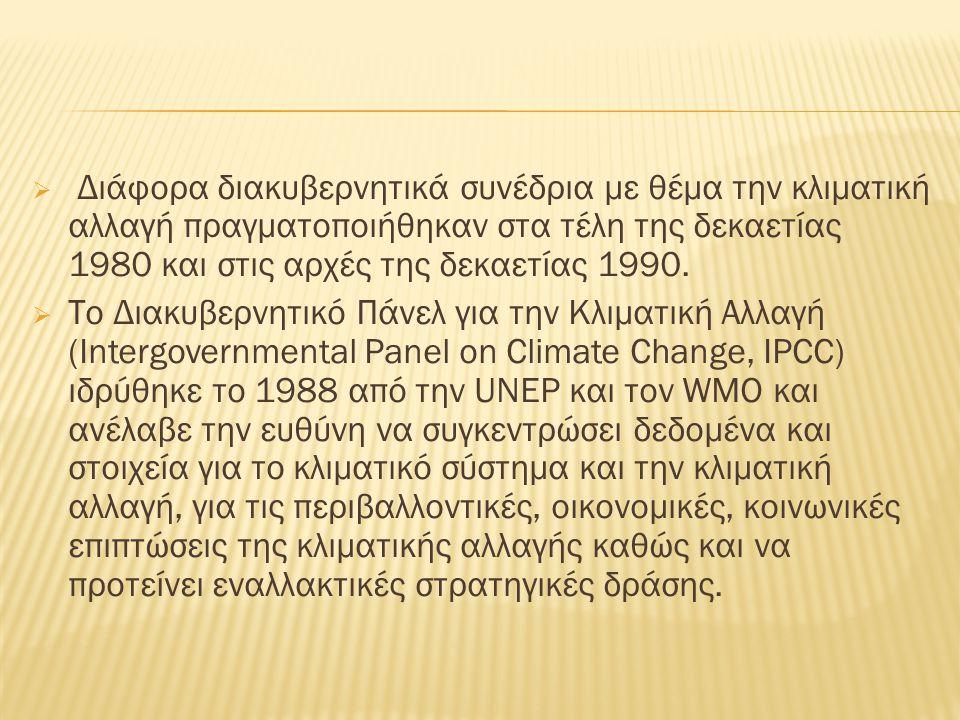 Διάφορα διακυβερνητικά συνέδρια με θέμα την κλιματική αλλαγή πραγματοποιήθηκαν στα τέλη της δεκαετίας 1980 και στις αρχές της δεκαετίας 1990.