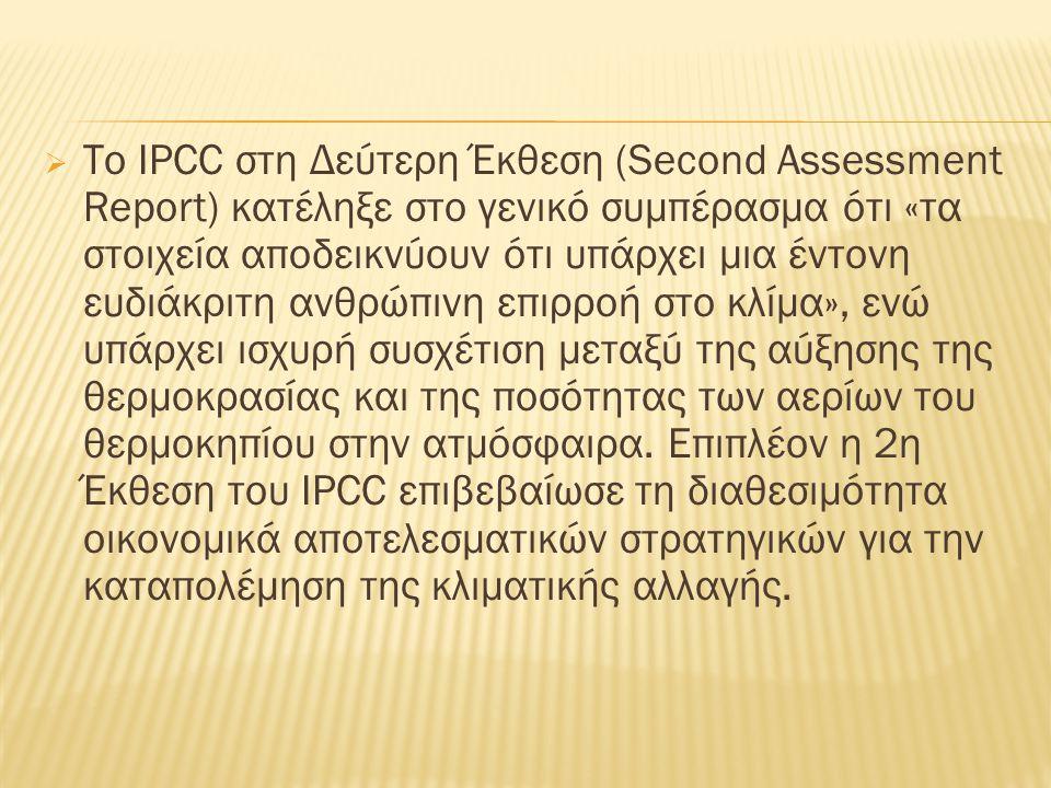 Το IPCC στη Δεύτερη Έκθεση (Second Assessment Report) κατέληξε στο γενικό συμπέρασμα ότι «τα στοιχεία αποδεικνύουν ότι υπάρχει μια έντονη ευδιάκριτη ανθρώπινη επιρροή στο κλίμα», ενώ υπάρχει ισχυρή συσχέτιση μεταξύ της αύξησης της θερμοκρασίας και της ποσότητας των αερίων του θερμοκηπίου στην ατμόσφαιρα.