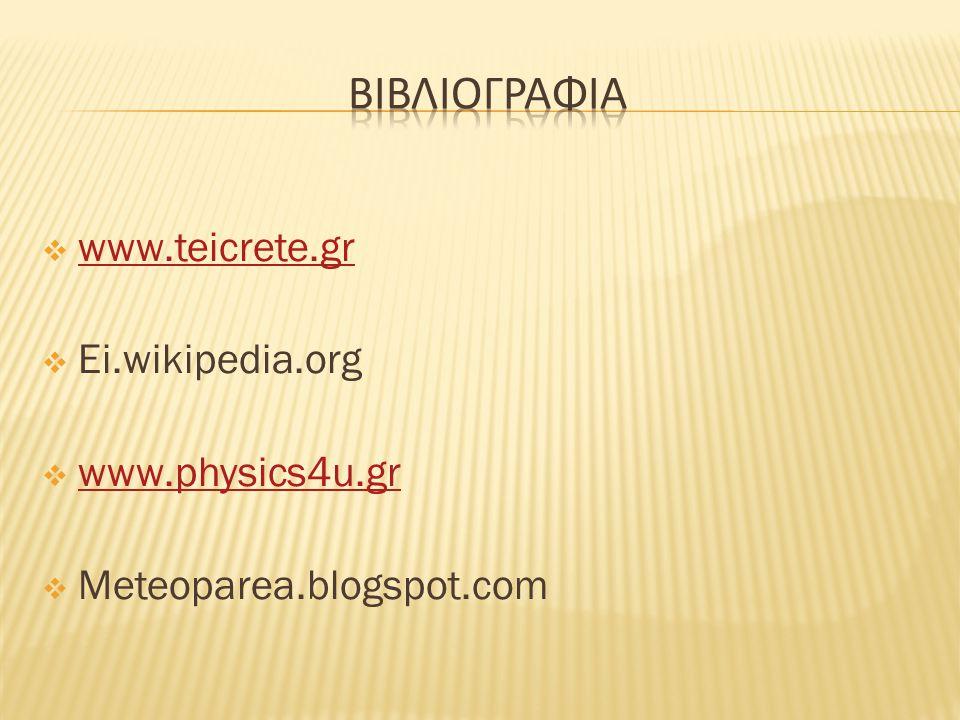 βιβλιογραφια www.teicrete.gr Ei.wikipedia.org www.physics4u.gr
