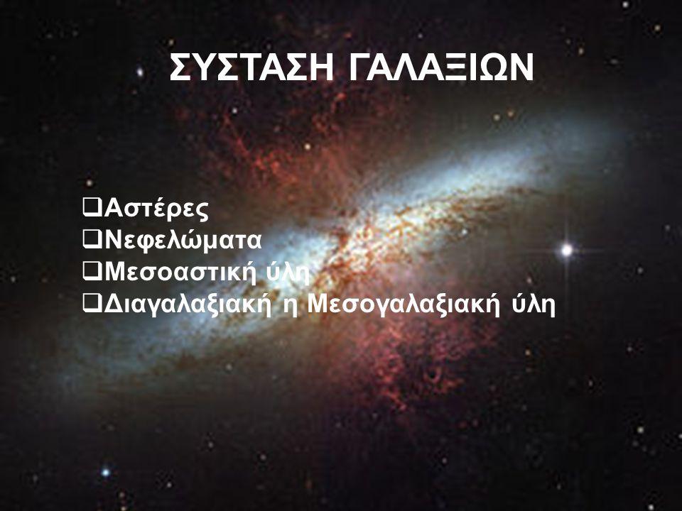 ΣΥΣΤΑΣΗ ΓΑΛΑΞΙΩΝ Αστέρες Νεφελώματα Μεσοαστική ύλη