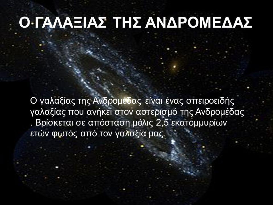 Ο ΓΑΛΑΞΙΑΣ ΤΗΣ ΑΝΔΡΟΜΕΔΑΣ