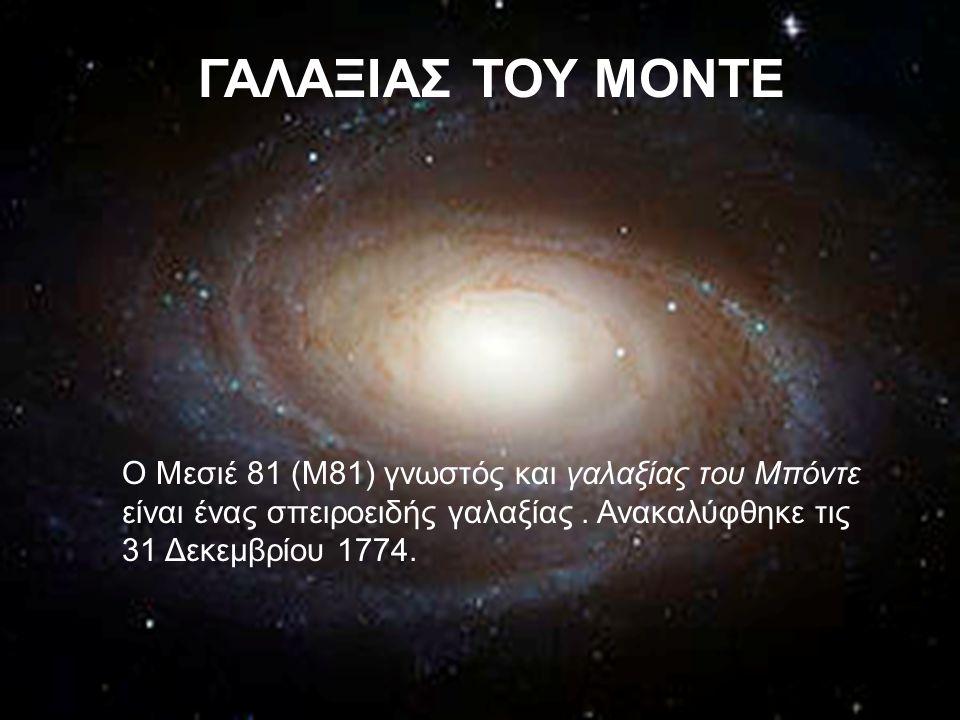 ΓΑΛΑΞΙΑΣ ΤΟΥ ΜΟΝΤΕ Ο Μεσιέ 81 (Μ81) γνωστός και γαλαξίας του Μπόντε είναι ένας σπειροειδής γαλαξίας .