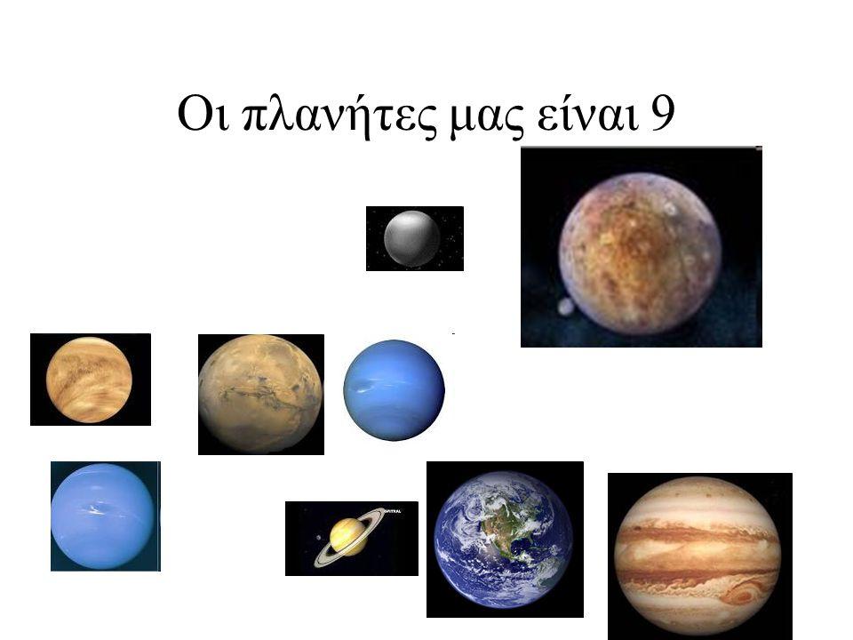 Οι πλανήτες μας είναι 9