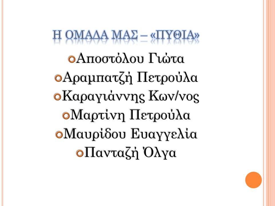 Αποστόλου Γιώτα Αραμπατζή Πετρούλα Καραγιάννης Κων/νος